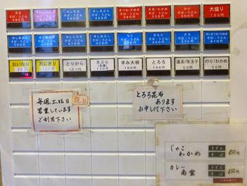 福そば@人形町 (3)天ぷらそば(桜海老)430わかめ50