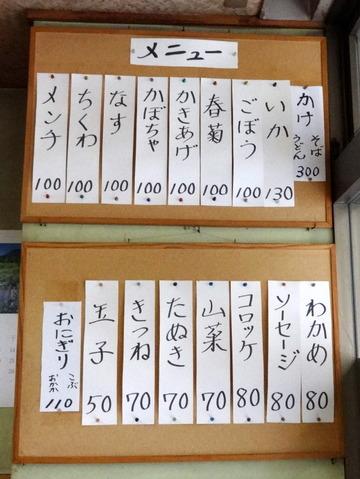 野むら@浅草橋(2)かけそば300きつね70かぼちゃ100