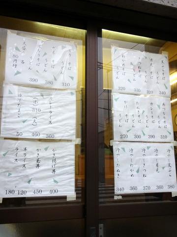 長寿庵@三ノ輪 (2)天ぷらそば340