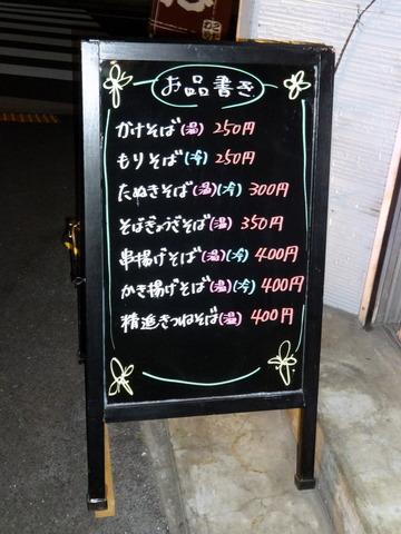 東西そば@戸越公園(1)たぬきそば定食B500カツカレーチェンジ50