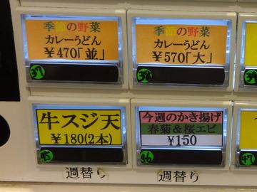 おにやんま@青物横丁(3)カレ470すじ180春桜エ150
