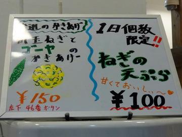 おにやんま@青物横丁(4)おろし醤油300ごぼ肉200新玉ゴーヤ150