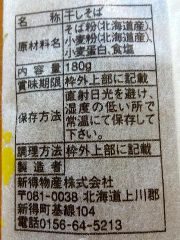 新得物産@北海道 (3)十勝八割そば