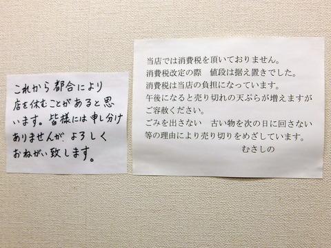 むさしの@九段下(10)春菊天そば360のり巻70