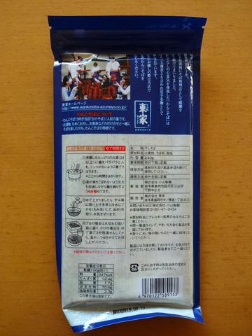 小山製麺@岩手県 (2)東家わんこそば378