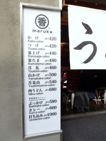 丸香@神保町 (3)肉うどん680