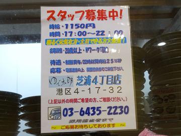 ゆで太郎芝浦4丁目店@田町 (5)タコと紅生姜のかきあげそば480