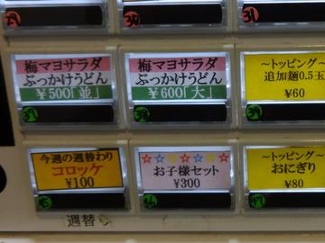 おにやんま@青物横丁(2)冷ぶ並300温卵60コロッケ100