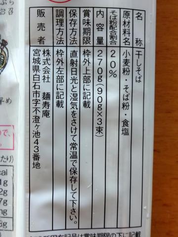 麺寿庵@宮城県白石市 (3)風味伝承そば98SEIYU三軒茶屋