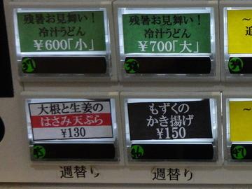 おにやんま@青物横丁(2)冷かけ300大根生姜はさみ130もずく150