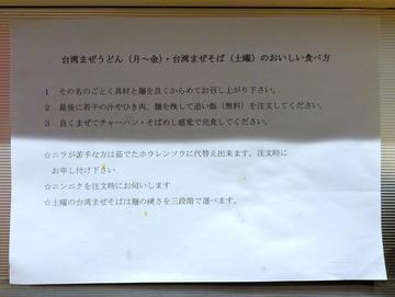 栄屋丸@平和島 (4)かきあげうどん490