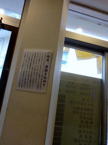 一○そば@駒込(3)特製冷やしそば350肉天50