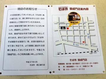 そば作西口通店@新橋(10)もり380にんじん50ごぼう50
