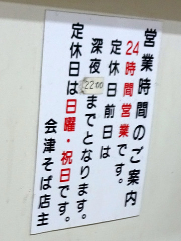 会津@堀切菖蒲園 (11)天ぷらそば390おにぎり梅ぼし130