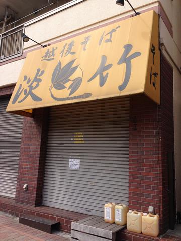 淡竹@穴守稲荷 (1)未食