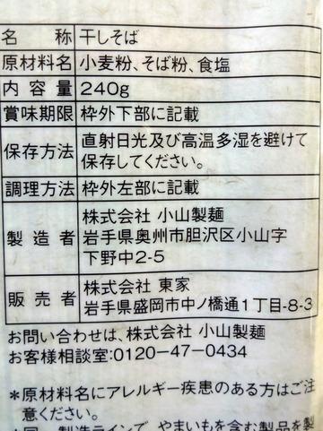 小山製麺@岩手県 (4)東家わんこそば378