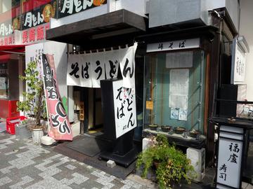 峠そば@虎ノ門 (1)冷しおろし天そば530冷し豆腐そば430
