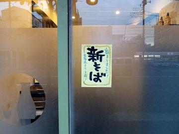 20171005蕎麦BAR HATARI@住吉 (4)