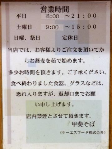 甲斐そば@大森海岸(3)牛とじ丼セット520ゴボウ天100