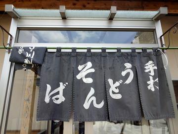 新川うどん店@南羽生 (12)海藻そ冷550たぬき60スタミナうどん冷820