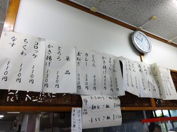 いずみ@相模大塚(6)ちくわサービスなすいなり50引330