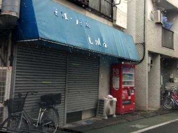 上州屋@板橋 (2)未食