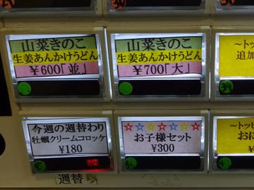 おにやんま@青物横丁 (1)山菜きのこ生姜あん並600牡蠣コロ180