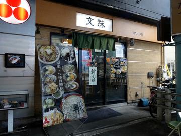 文殊市川店@市川 (1)そば定食520そばカレー茹で卵