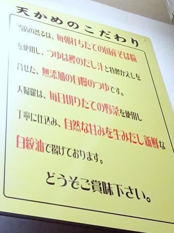 天かめ@春日 (4)きんぴら天そば350