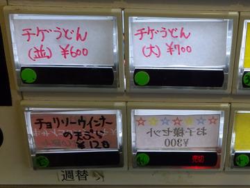 おにやんま@青物横丁 (1)温並300チョリソーウインナーの天ぷら120