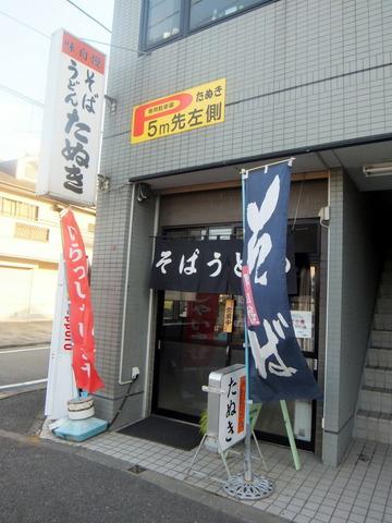 たぬき@高尾(2)冷たぬきそば600ミニカレー小200