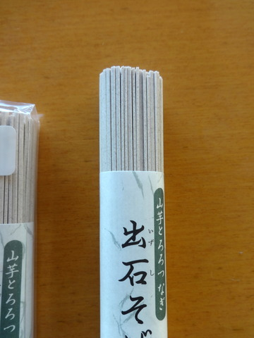 東亜食品@兵庫県(5)出石そば305