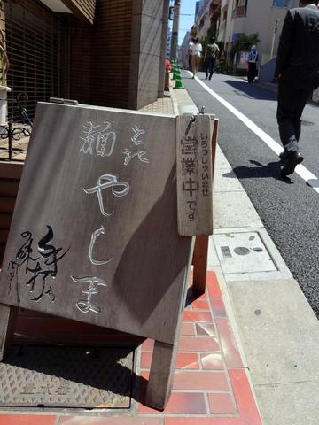 やしま@渋谷 (1)麦みそうどん冷830しいたけ天100