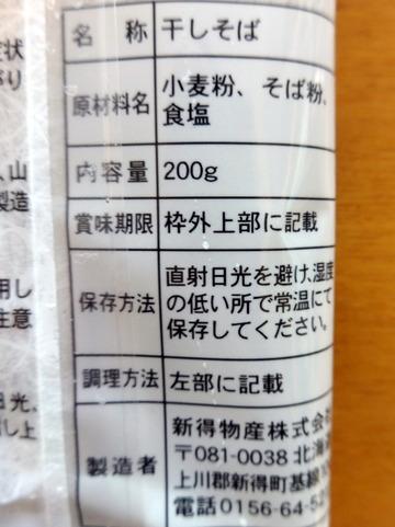 新得物産@北海道上川(3)北海道新得そば273