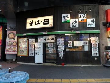 そば田@新橋(3)冷しごぼう天そば520