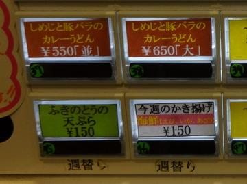 おにやんま@青物横丁(2)カレ550ふきのとう150海鮮150