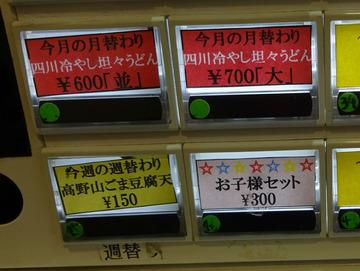 おにやんま@青物横丁 (1)温並300高野山ごま豆腐天150