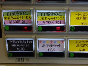 おにやんま@青物横丁 (1)温並300韓国のりの天ぷら100
