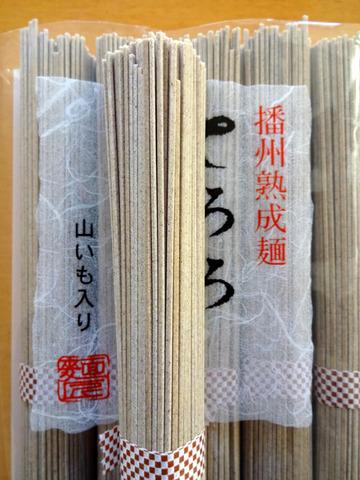 高尾製粉製麺@兵庫県 (5)播州熟成麺とろろそば298文化堂