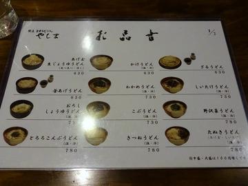 やしま@渋谷 (9)麦みそうどん冷830しいたけ天100