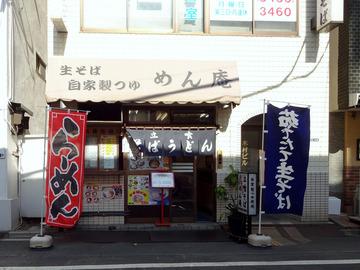 めん庵浜松町店@浜松町 (1)とんかつそば520