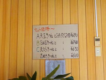 田吾作@北八王子 (10)天麩羅蕎麦390