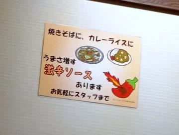 後楽そば@五反田 (9)天ぷらそば420