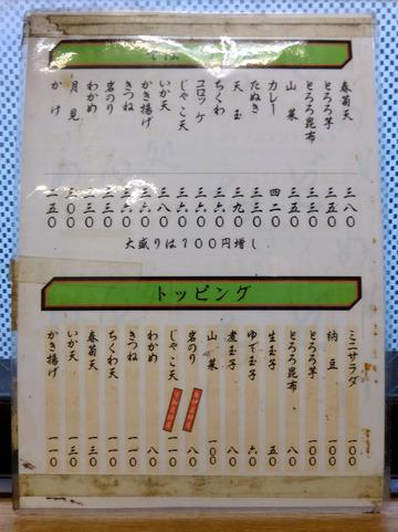 ちどり@鮫洲(9)納豆ごはんとそばセット450