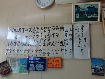 今井橋そば店@一之江(9)天ぷらそば250