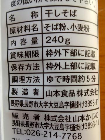 山本食品@長野県 (2)信州の二八そば