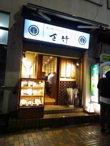 さ竹@恵比寿 (1)小ガリ鯖飯もりそば590鶏天ぷら120