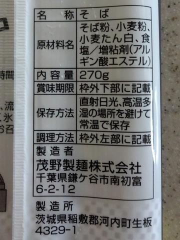 茂野製麺@千葉県 (4)味川柳贅沢ざるそば358