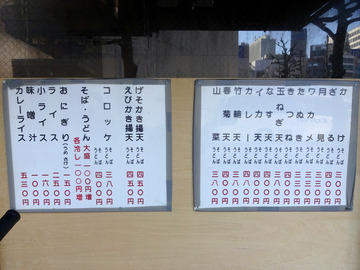 大黒そば@池袋 (2)春菊天そば400