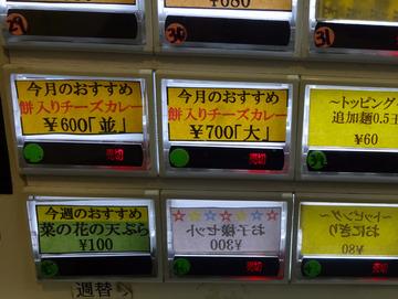 おにやんま@青物横丁 (1)温並300菜の花の天ぷら100